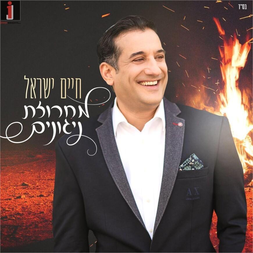 Chaim Israel & Yedidim International – Nigunim Medleys