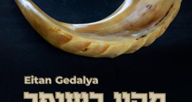 Eitan Gedalya – T'ka B'Shofar