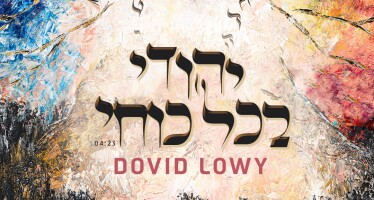 Dovid Lowy – Yehudi B'chol Kochi [Official Lyric Video]