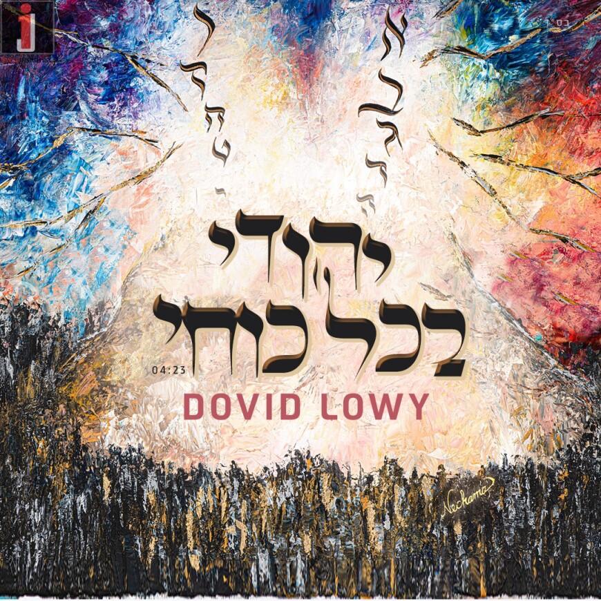 Dovid Lowy – Yehudi B'chol Kochi [Official Lyric Video]