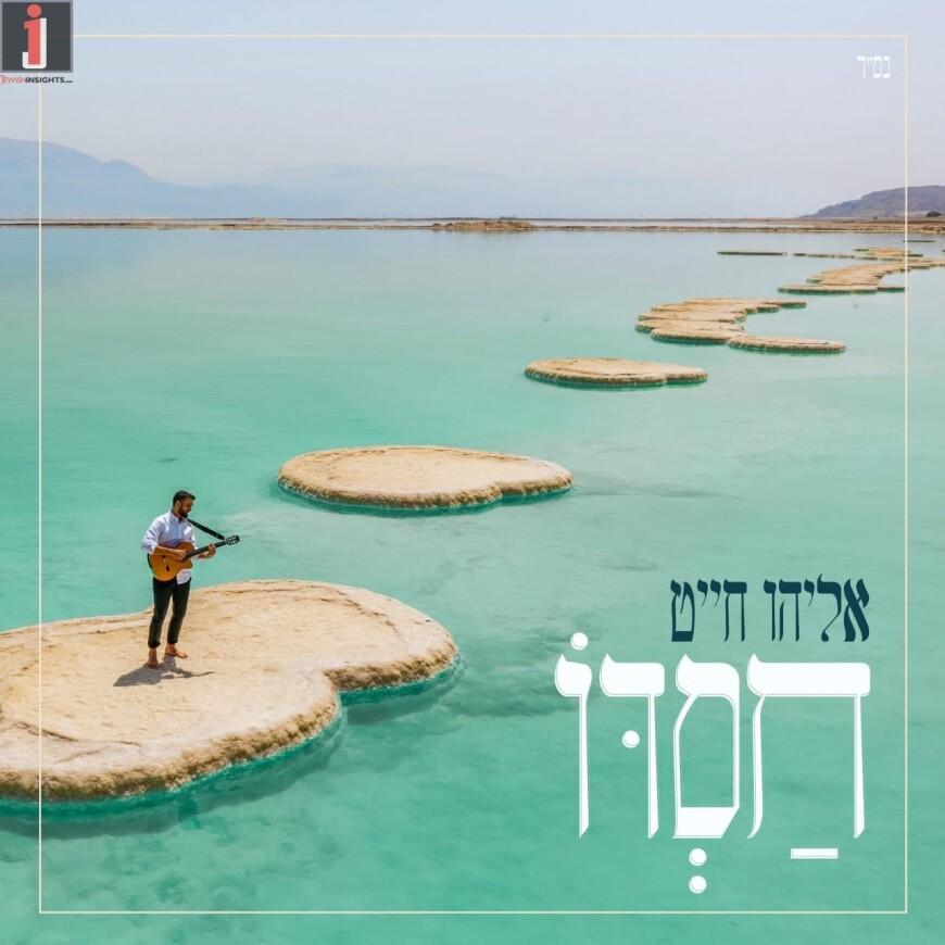 "New Breathtaking Music Video By Eliyahu Chait ""Chasdo"""