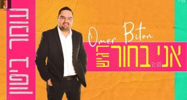 "Omer Biton With His Debut Single ""Ani Bachur Ragish"""