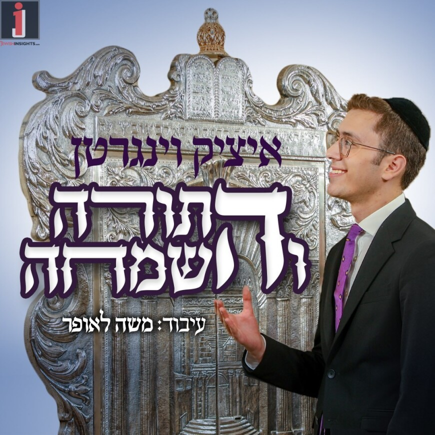 Just In Time For Shavuos! Arranged By Moshe Laufer