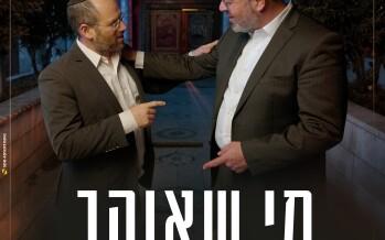 Kobi Grinboim & Aaron Razel – Mi She'Oheiv