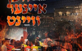 "Leiby Moskowitz With A New Single ""Ven Einer Veint"" In Light Of The Tragedy In Miron"