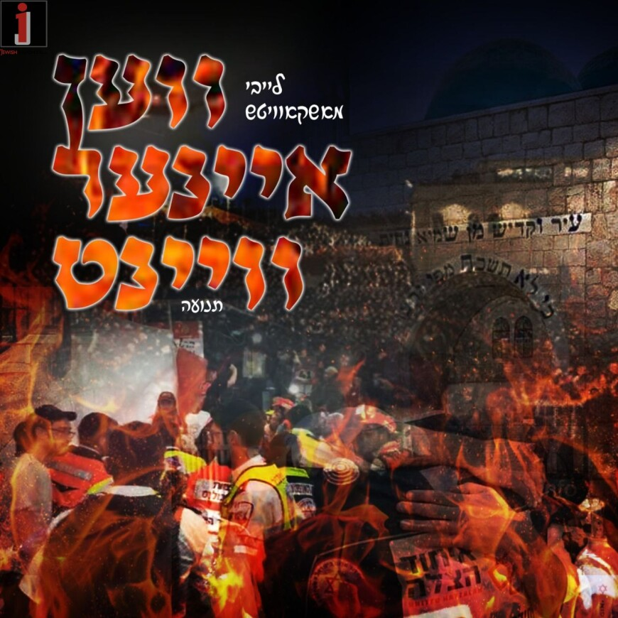 """Leiby Moskowitz With A New Single """"Ven Einer Veint"""" In Light Of The Tragedy In Miron"""