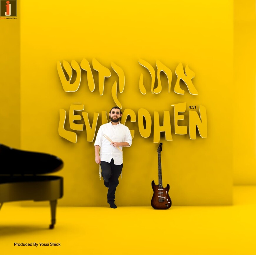 Ata Kadosh – Levi Cohen (Prod. by Yossi) [Official Single]