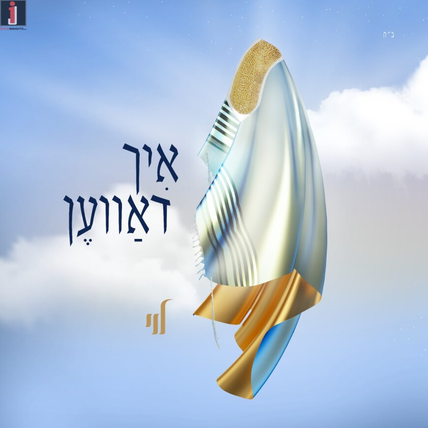 """Levy Falkowitz With A New Single """"Ich Daven"""""""