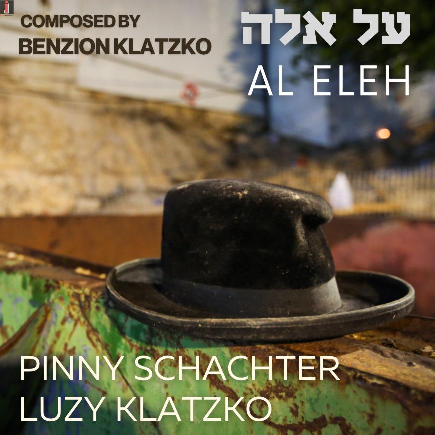 AL ELEH – Pinny Schachter and Luzy Klatzko – Composed by Benzion Klatzko