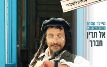 Meilech Kohn – Al Tudin