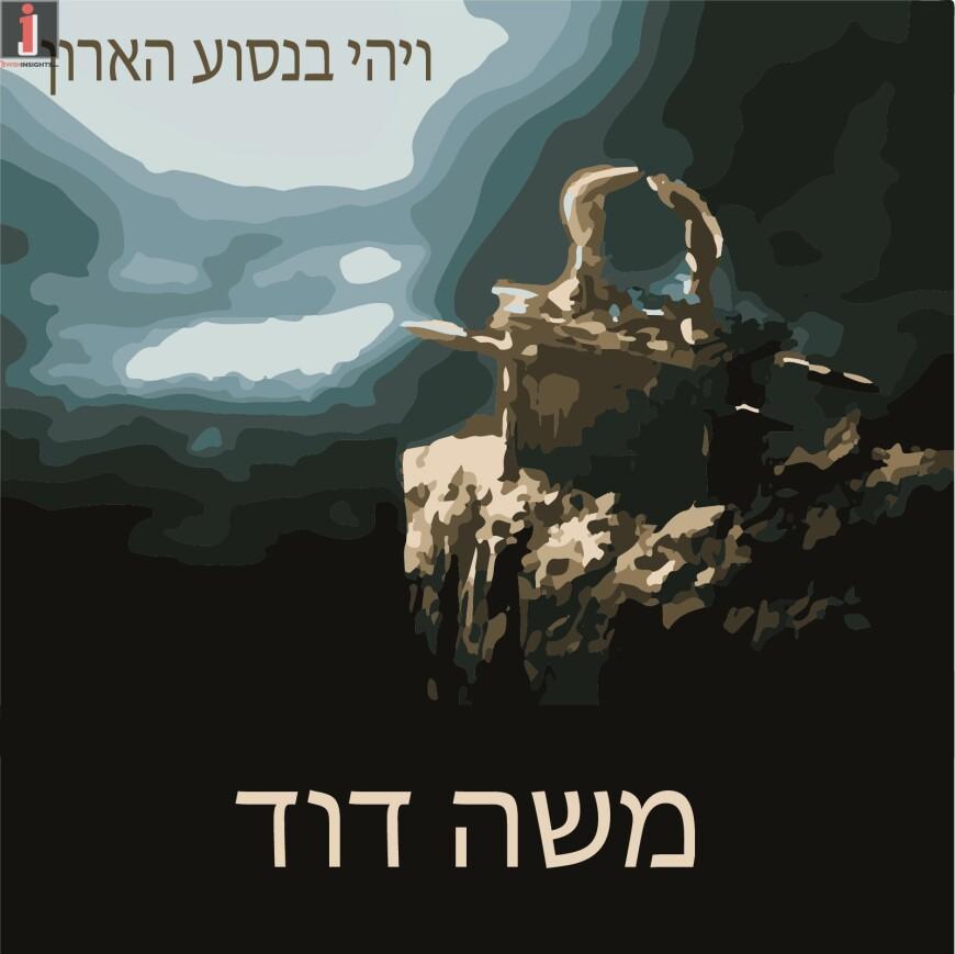 Vayehi Binsoa Ha'Aron – New Single By Moshe Dovid