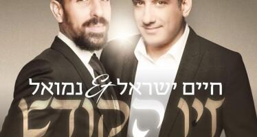 Nemouel & Chaim Israel – Ziv HaKodesh [Official Lyric Video]