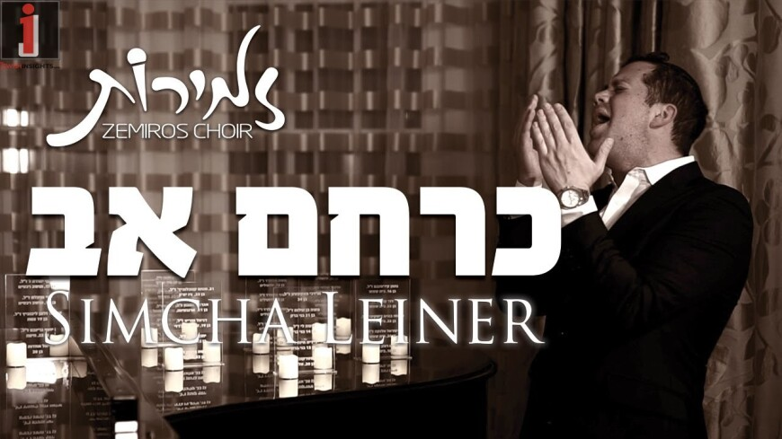 SIMCHA LEINER   Zemiros Choir   Kerachem Av