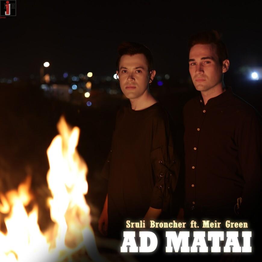 Sruli Broncher feat. Meir Green – Ad Matai