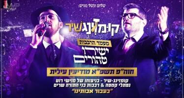 "Shalom Wagshal Presents ""Kumzing-Shir"""