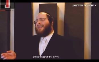 """Shlomo Yaakov Weber In A New Performance: """"A Yid"""""""