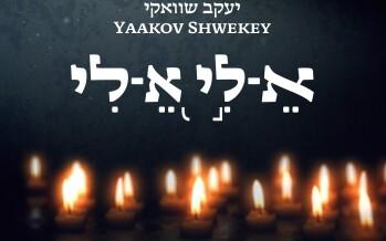 "Shwekey With A Music Video In Memory Of The Kedoshim From Meron ""Keli Keli"""