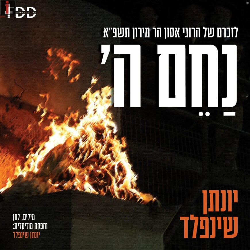 """After the Disaster: Yonatan Shainfeld With A New Song """"Nachem Hashem"""""""