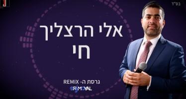 Eli Herzlich – Chai [Cover Ofra Haza] Remix's Version