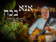 Following The Situation, Nissim Baroukh With A Tefillah: Ana B'Koach