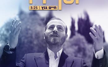 """Yosef Hashem"" Chayim Ganz Sings Martin Widerker"