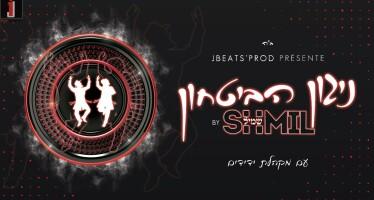 Shmil Presents – Nigun Habitachon