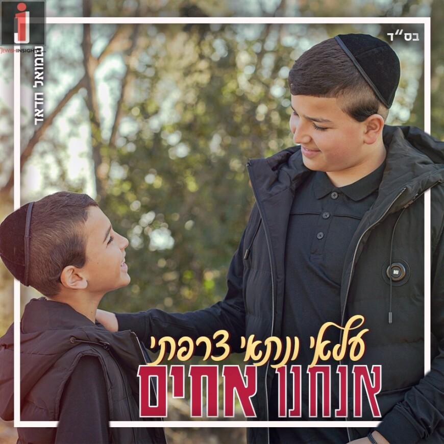 """Ilai & Nitai Tzarfati From The Beis Sefer L'Musica With Their Debut Single """"Anachnu Achim"""""""