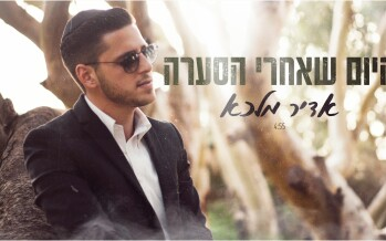 Adir Malka In A New Emotional Single About The Difficult Period That Is Happening To Us