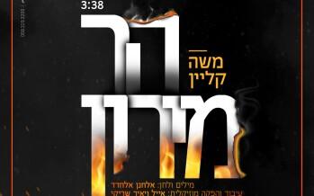 "Composer Elchanan Elchadad Wrote & Composed, Moshe Klein Performs – ""Har Meiron"""