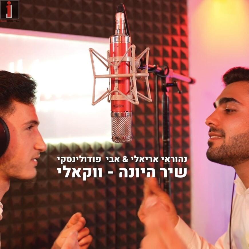 "Nehorai Arieli & Avi Podolinsky In A Vocal Version – ""Shir HaYonah"""