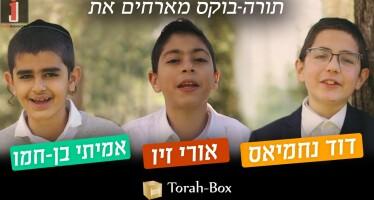 """Torah Box"" & The Wonder Children Sing In Honor Of Shabbos Hamalka"