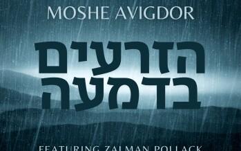 Moshe Avigdor – Hazorim Bedima (feat. Zalman Pollack)