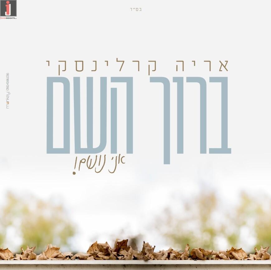 Aryeh Karlinsky – Baruch Hashem Ani Noshem