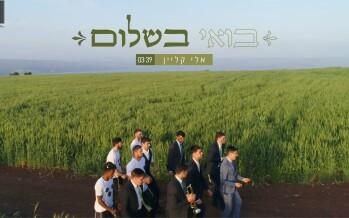 Eli Klein – Boee B'Shalom [Official Music Video]