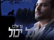 "International Jewish Star Gad Elbaz Releases New Hit Single ""Kol Yachol"""