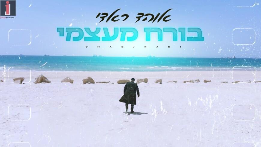 """Ohad Radi Releases His Second Music Video """"Boreiach MeiAtzmi"""""""