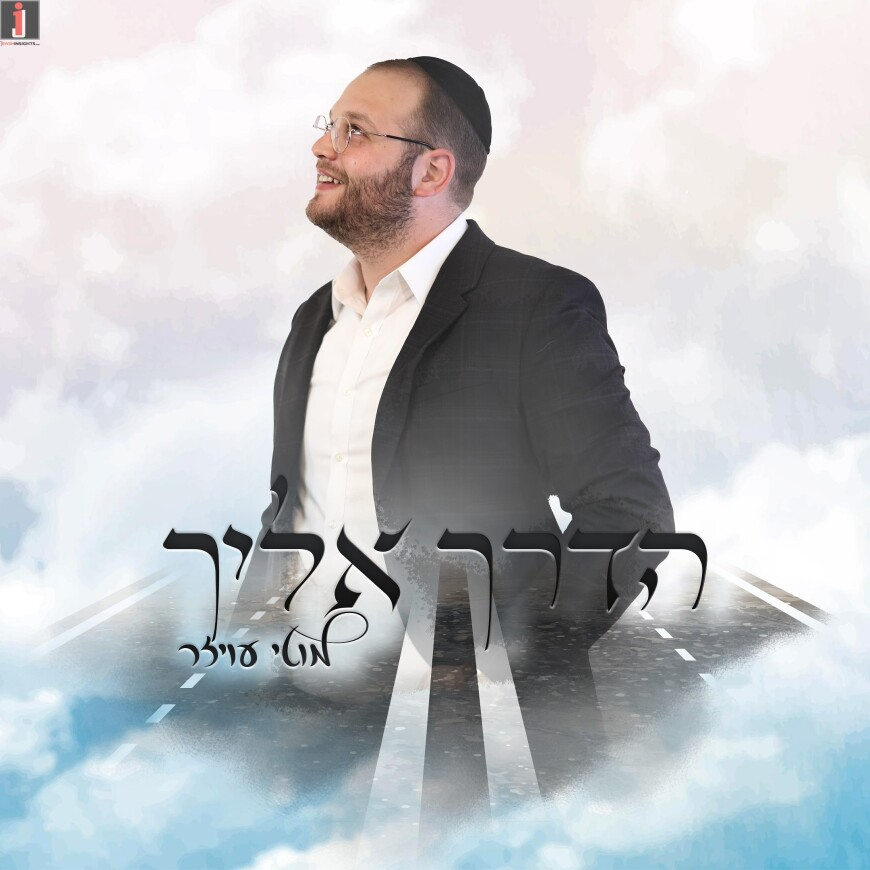 """Motty Oyzer With A Exciting New Single """"Haderech Eilecha"""""""