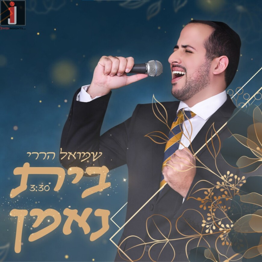 "Mazel Tov! ""Hakol Haba"" Graduate Shmuel Harari Releases A New & Rhythmic Single – ""Beit Ne'eman"""