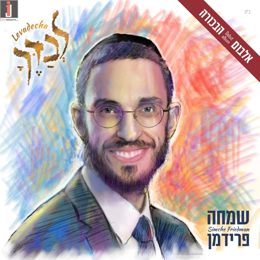After Five Years: Simche Friedman Releases His Debut Album!
