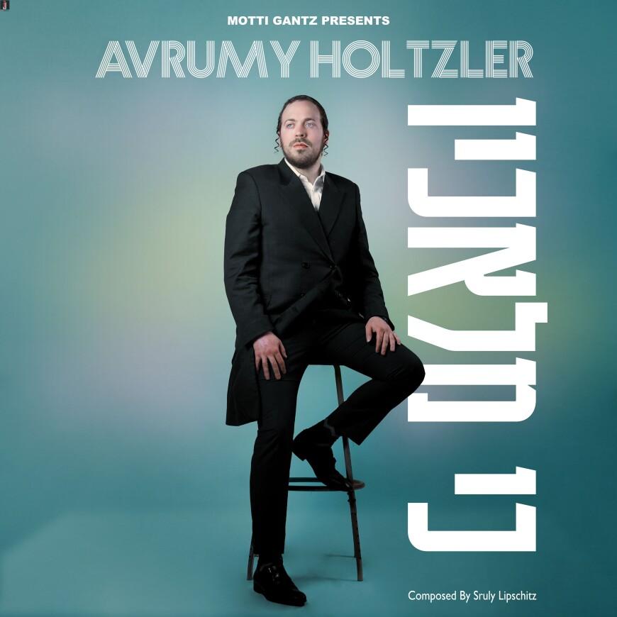 "Avrumy Holtzler With A New Wedding Hit: ""Ki Malachov"""