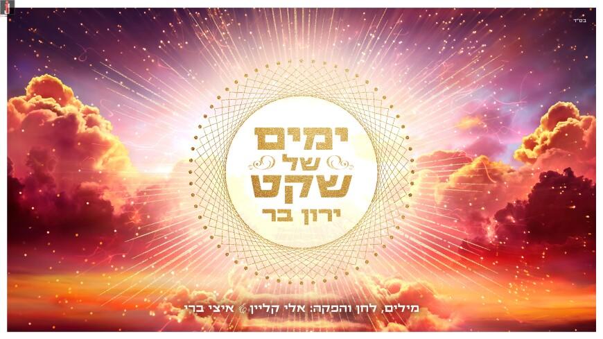 Yaron Bar – Yamim Shel Sheket