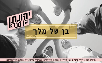 "Yehonatan Ben-Ezra With A New Single & Video Titled: ""Ben Shel Melech"""