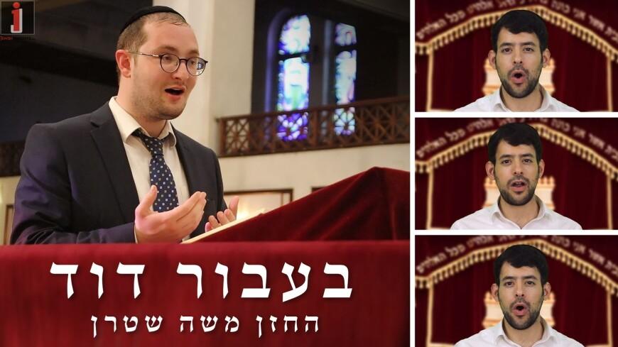 Cantor Moshe Stern – Ba'Avur Dovid