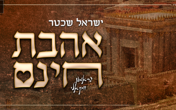 Yisroel Schaechter With A Special Message For The Nine Days