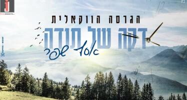 Mizmor Letoda – Asaf Shefer Vocal Version
