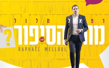 """AN EXCITING MELODY & A MIGHTY VOICE THAT RAISES MORALE: IS EXACTLY WHAT THE WORLD NEEDS TO HEAR! Raphael Melloul – """"Ma Hasipur?"""" (What's The Story?)"""