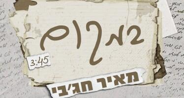 "Meir Hajby With A Vocal Single ""Bimkom"""