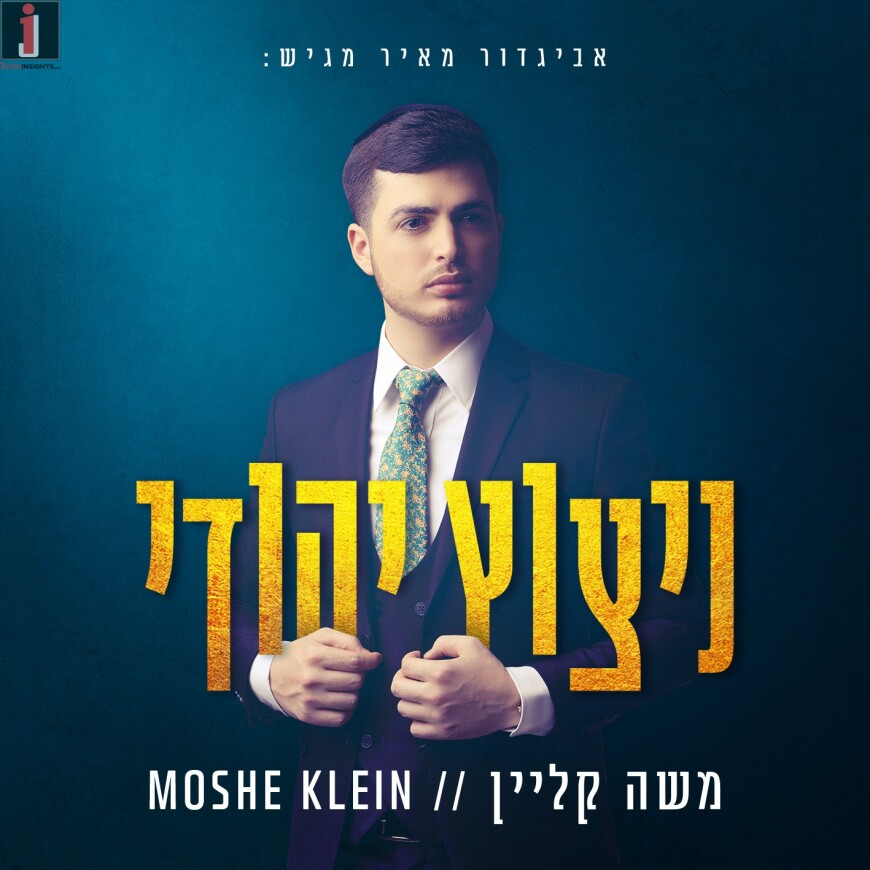"The Debut Album From Moshe Klein ""Nitzotz Yehudi"" [Album Preview]"