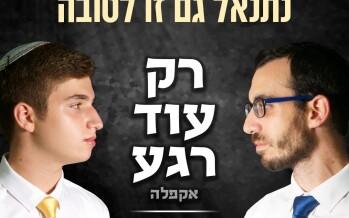 Daniel Yishai & Netanel Gam Zu Letovah – Rak Od Regah Acapella Cover