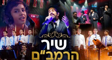 Shir HaRambam: A Video About The Story of The Rambam's Life
